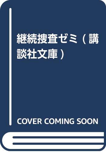 [画像:継続捜査ゼミ (講談社文庫)]