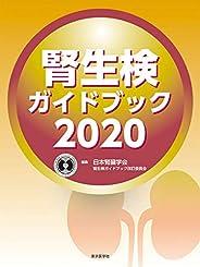 腎生検ガイドブック2020