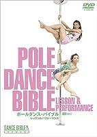 シンフォレストDVD ポールダンス・バイブル/レッスン&パフォーマンス ~POLE DANCE BIBLE / LESSON & PERFORMANCE~