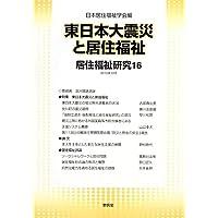 東日本大震災と居住福祉―居住福祉研究〈16〉