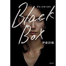 Black Box (文春e-book)
