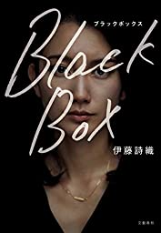 【感想】 Black Box