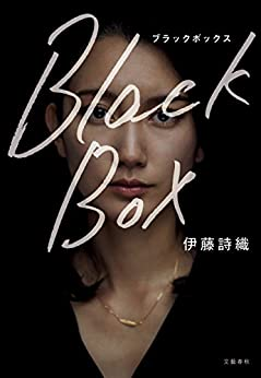 [伊藤 詩織]のBlack Box (文春e-book)