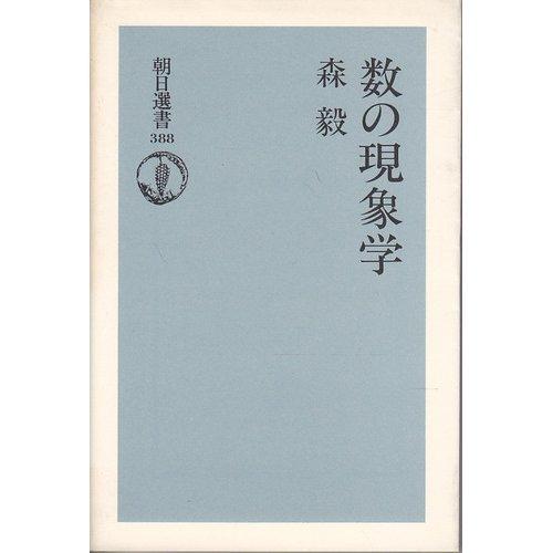 数の現象学 (朝日選書 (388))の詳細を見る