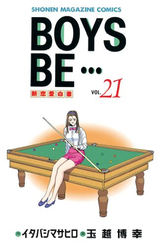 BOYS BE・・・(21) (週刊少年マガジンコミックス)