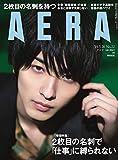 AERA (アエラ) 2019年 5/20 号【表紙:横浜流星】[雑誌] 画像