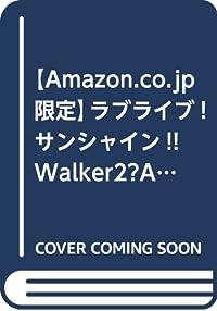 【Amazon.co.jp限定】ラブライブ!サンシャイン!!Walker2Amazon限定クリアファイル付き