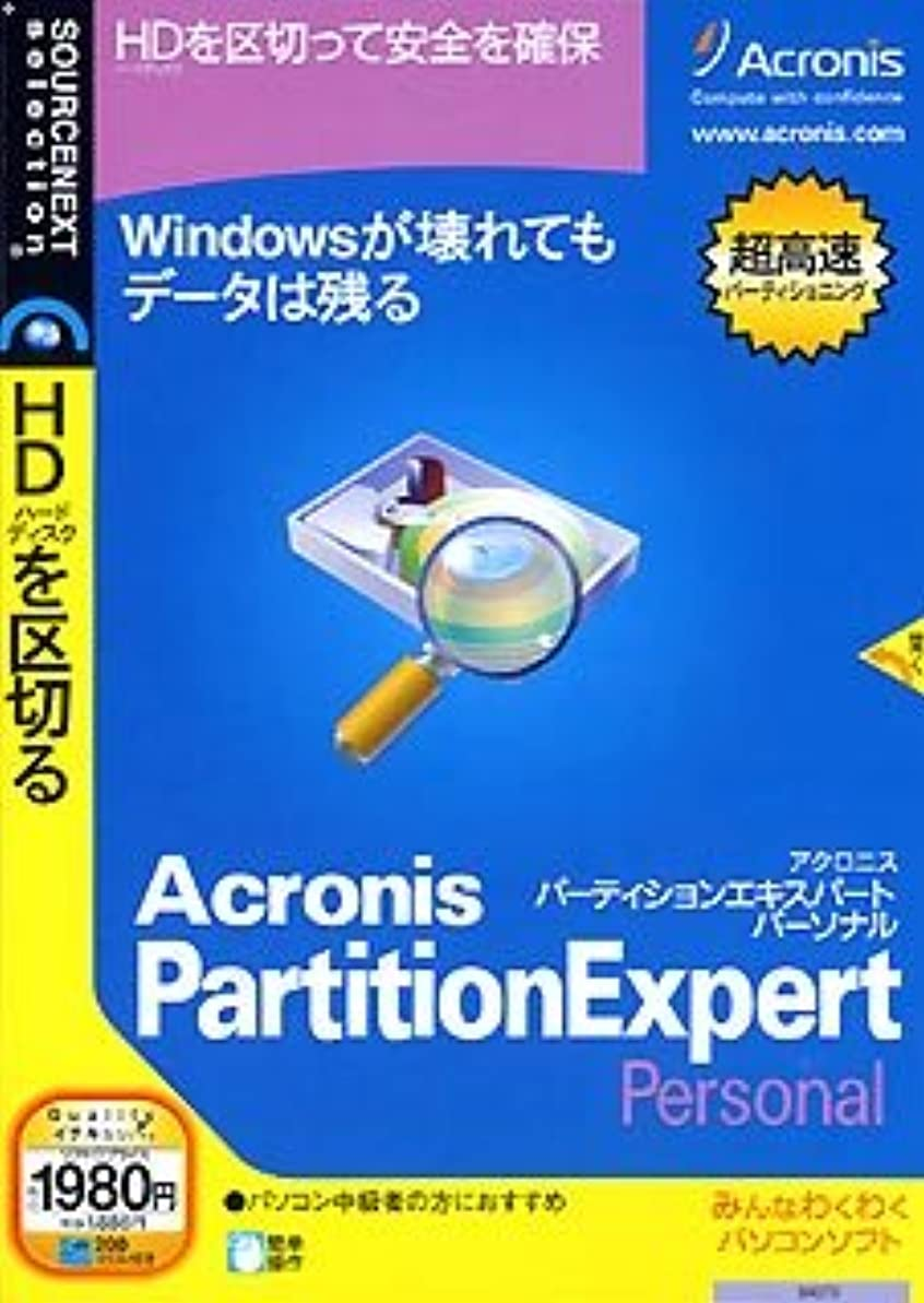 Acronis PartitionExpert Personal (税込\1980 説明扉付きスリムパッケージ版)