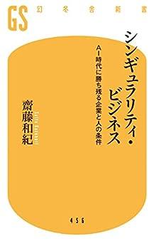 [齋藤和紀]のシンギュラリティ・ビジネス AI時代に勝ち残る企業と人の条件 (幻冬舎新書)