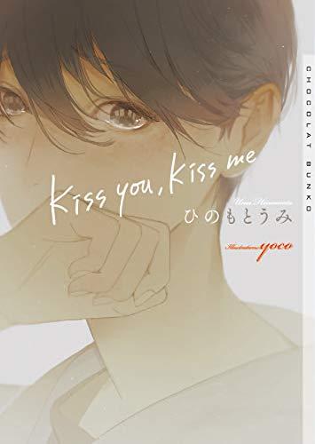 kiss you,kiss me (ショコラ文庫)