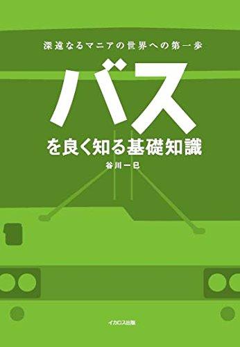 バスを良く知る基礎知識 (深遠なるマニアの世界への第一歩!)の詳細を見る