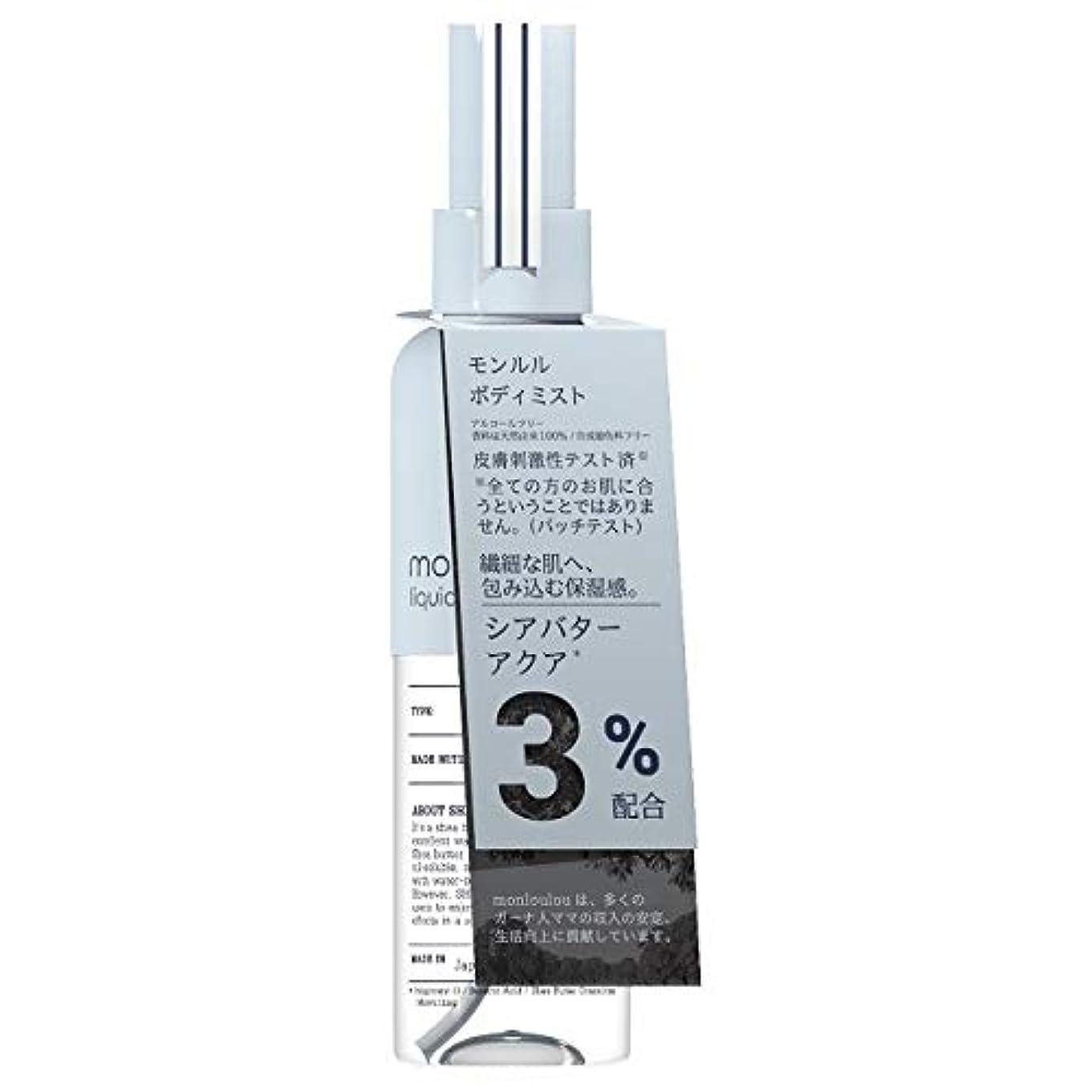 または無効にする禁止するモンルル 3% ボディミスト 150mL