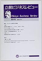 立教ビジネスレビュー 第4号 特集:ファイナンスの新たな可能性