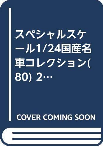 スペシャルスケール1 24国産名車コレクション(80) 2019年 10 1 号 [雑誌]