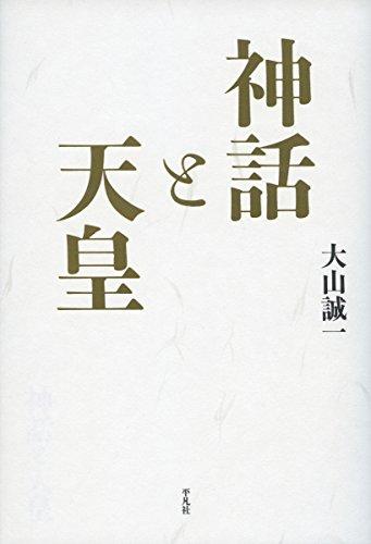 神話と天皇: 藤原不比等がつくった日本の原点