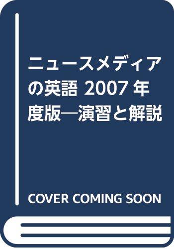 ニュースメディアの英語 2007年度版―演習と解説