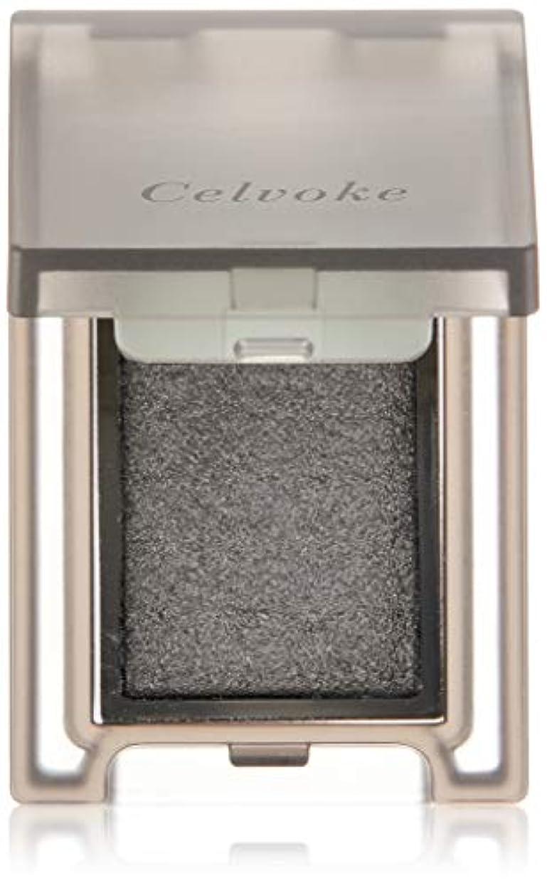 拷問酸度ステープルCelvoke(セルヴォーク) ヴォランタリー アイズ 全24色 01 ダークグレー