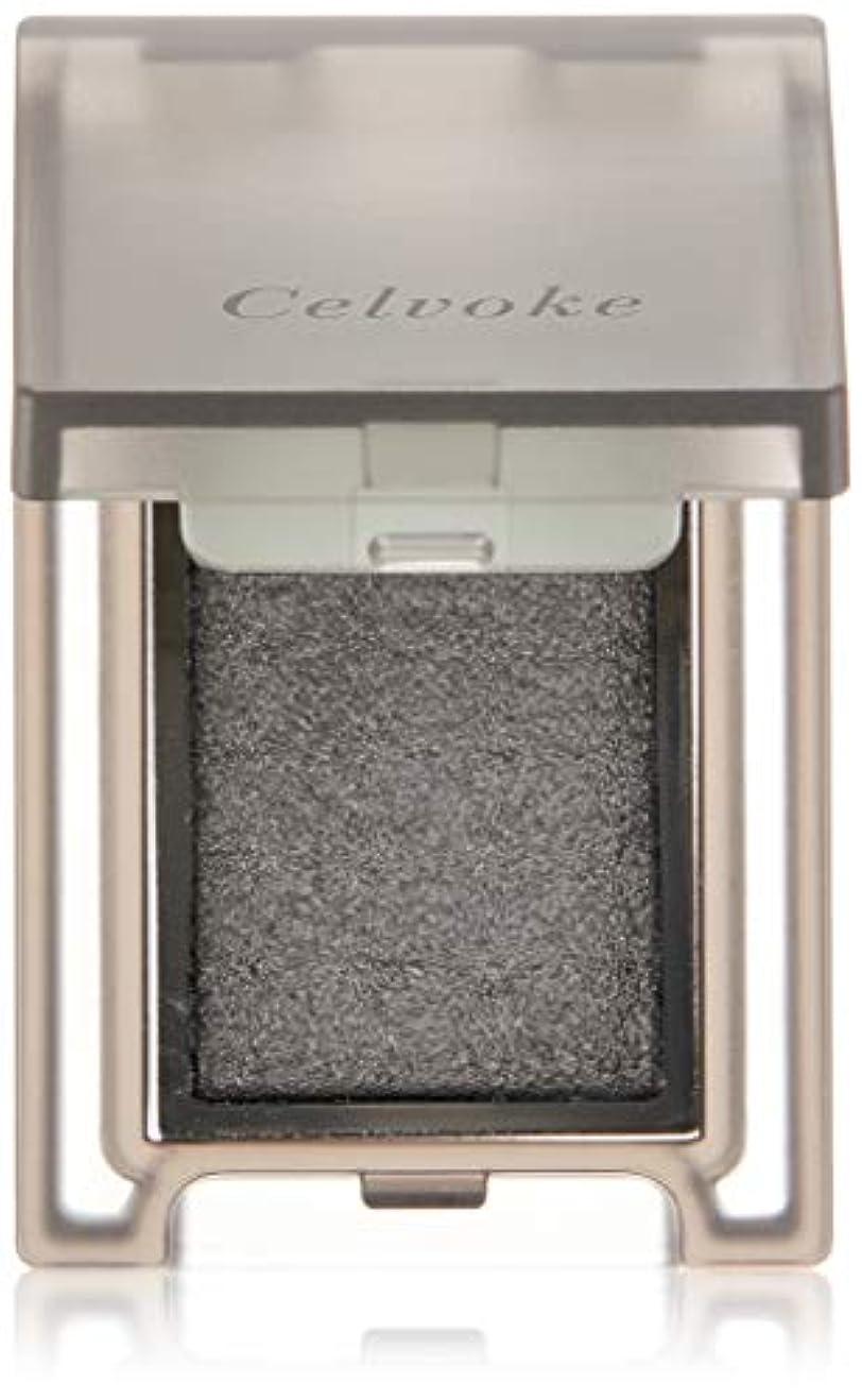 模倣古くなったメディアCelvoke(セルヴォーク) ヴォランタリー アイズ 全24色 01 ダークグレー