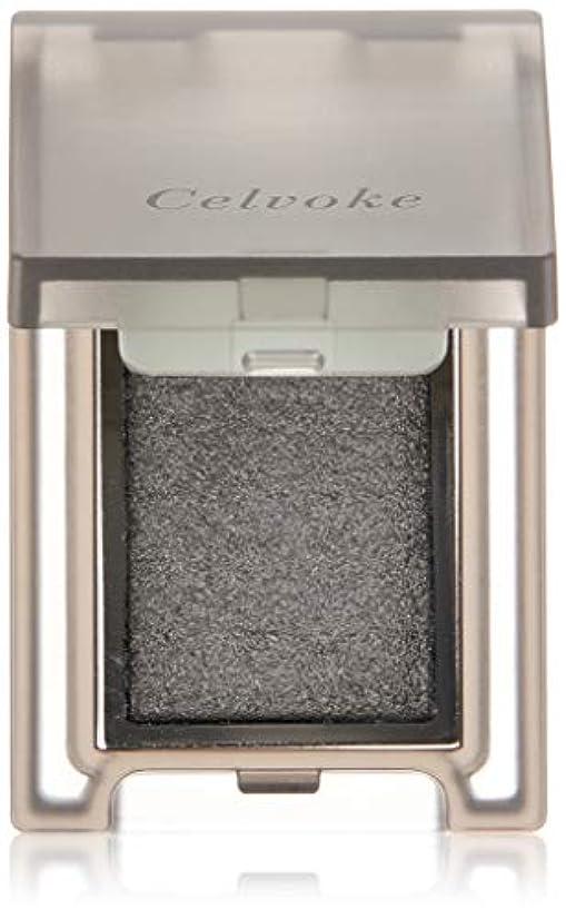 特別に貞自分のCelvoke(セルヴォーク) ヴォランタリー アイズ 全24色 01 ダークグレー