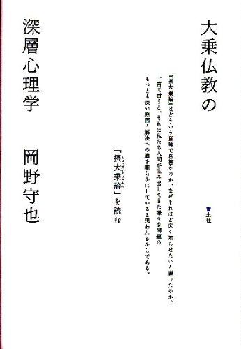 [画像:大乗仏教の深層心理学 『摂大乗論』を読む]