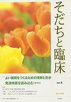 そだちと臨床vol.6 (そだちと臨床)