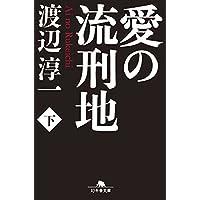 愛の流刑地(下) (幻冬舎文庫)