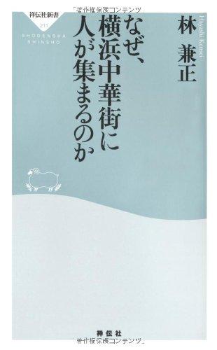 なぜ、横浜中華街に人が集まるのか(祥伝社新書211)
