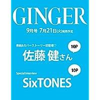 GINGER(ジンジャー) 2020年9月号 [雑誌]