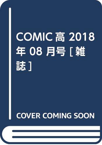COMIC 高 2018年8月号