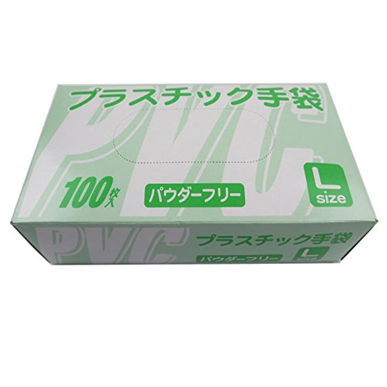 お金やろう中間【お得なセット商品】使い捨て手袋 プラスチックグローブ 粉なし(パウダーフリー) Lサイズ 100枚入×20個 超薄手 100433