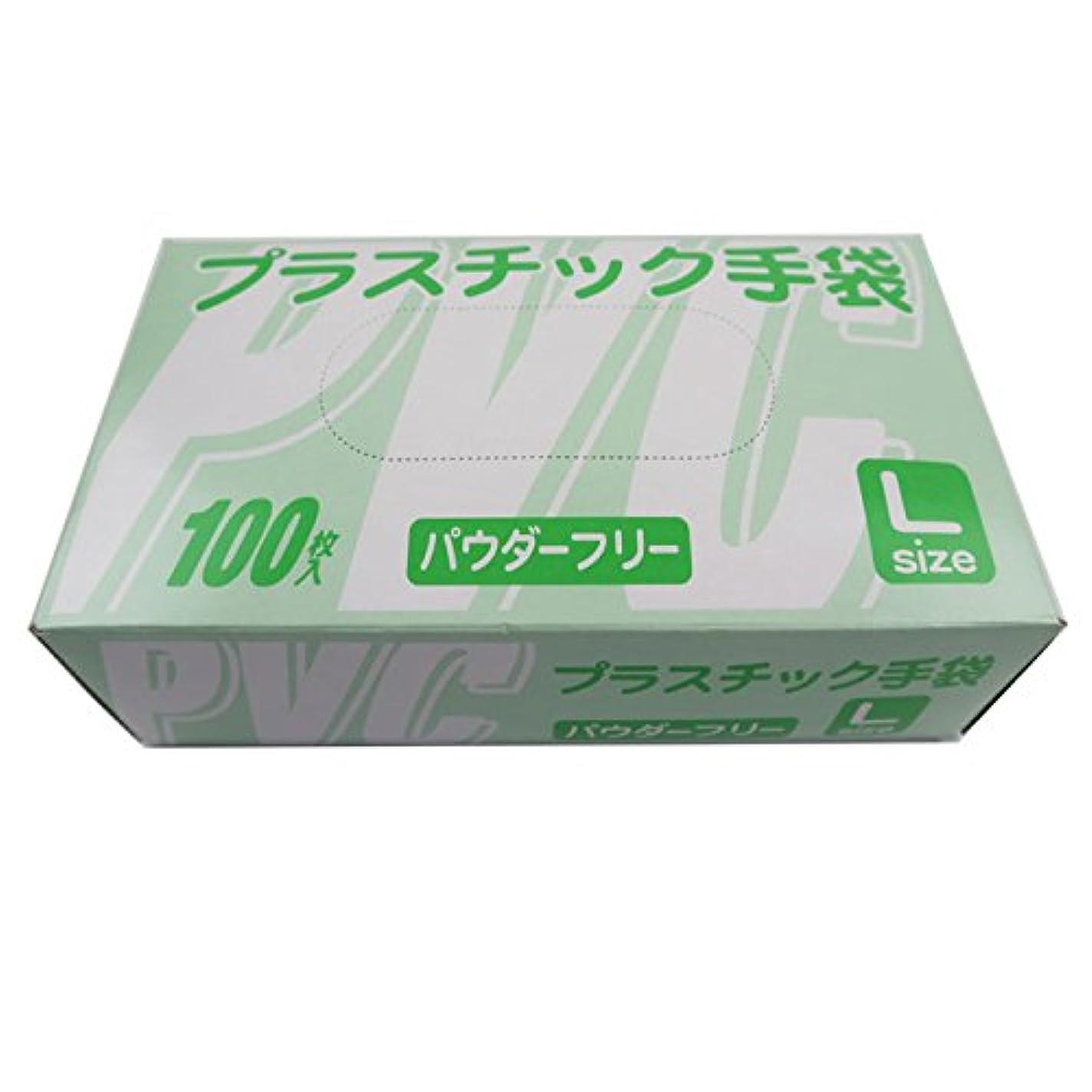 【お得なセット商品】使い捨て手袋 プラスチックグローブ 粉なし(パウダーフリー) Lサイズ 100枚入×20個 超薄手 100433