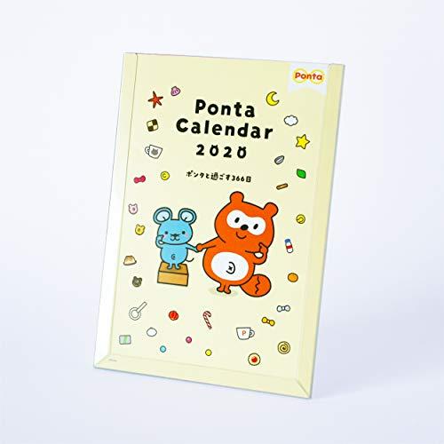 ポンタカレンダー2020
