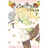 きょうのキラ君 コミック 1-7巻セット (別冊フレンドKC)