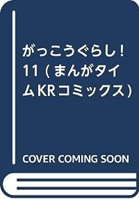 がっこうぐらし!  (11) (まんがタイムKR フォワードコミックス)