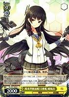 ヴァイスシュヴァルツ 陽炎型駆逐艦12番艦 磯風改/艦隊これくしょん -艦これ-第二艦隊(KCS31)/ヴァイス