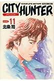 シティーハンター―Complete edition (Volume:11) (Tokuma comics)