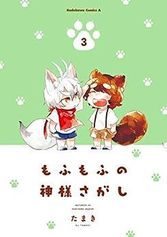 [たまき]のもふもふの神様さがし(3) (角川コミックス・エース)