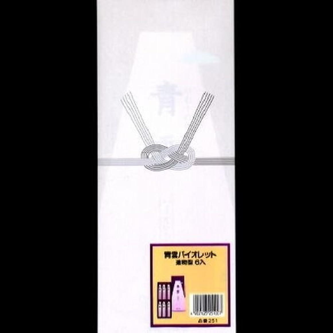 被害者カウボーイ高音【まとめ買い】青雲 バイオレット 進物6入 #251 ×2セット