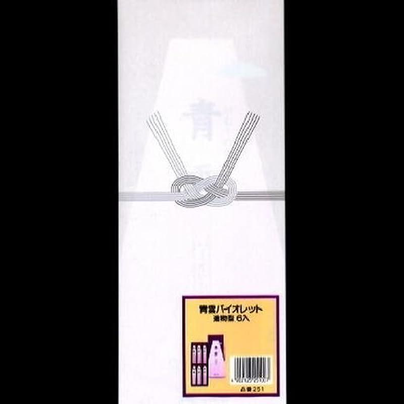 薄暗い抽象水【まとめ買い】青雲 バイオレット 進物6入 #251 ×2セット