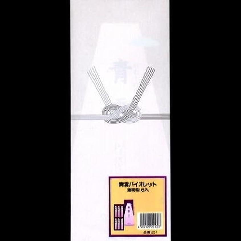 中に重要ペルセウス【まとめ買い】青雲 バイオレット 進物6入 #251 ×2セット