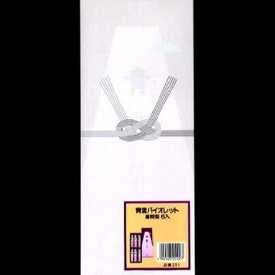 カーテンブラザー純度【まとめ買い】青雲 バイオレット 進物6入 #251 ×2セット