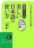 美しい日本語の使い方―いつまでも残しておきたい言葉 (知的生きかた文庫)