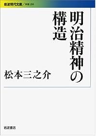 明治精神の構造 (岩波現代文庫)