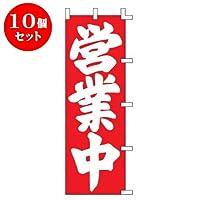 10個セット のぼり のぼり 営業中 [70 x 180cm] (7-1014-36) 料亭 旅館 和食器 飲食店 業務用