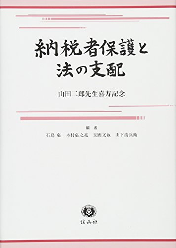 納税者保護と法の支配—山田二郎先生喜寿記念