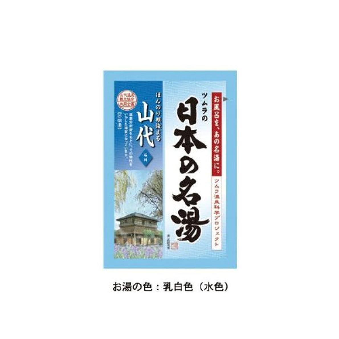 結晶農学シリングツムラの日本の名湯 山代