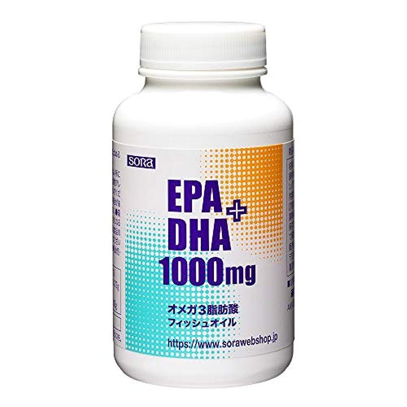 起こるオーバーヘッド万歳そら EPA+DHA 1000mg (魚のオイル オメガ3 180粒入)