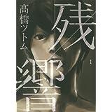 残響 (1) (ビッグコミックススペシャル)