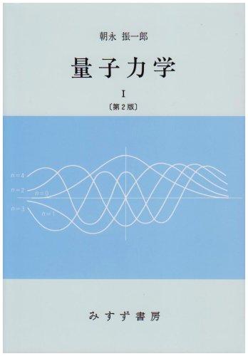 量子力学 I (物理学大系―基礎物理篇)の詳細を見る