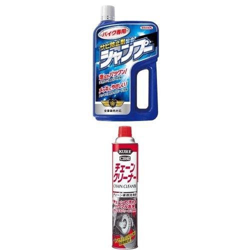 【おすすめセット】WILLSON(ウイルソン) バイク専用シャンプー サビ防止剤配合 + チェーンクリーナー (760ml) チェーン専用洗浄・防錆剤 セット